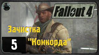 Fallout 4 - 5 - Зачистка Конкорда