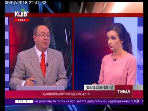 Телеканал Київ: 09.07.18 На часі 22.30