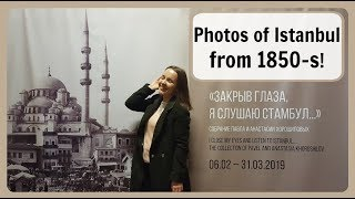 Vlog in Russian 23. Istanbul Photo Exhibition in St.Petersburg