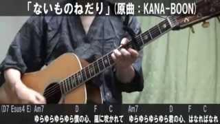サビだけ弾き語り企画・第38弾は、KANA-BOONの代表曲(?)です! (ニ...