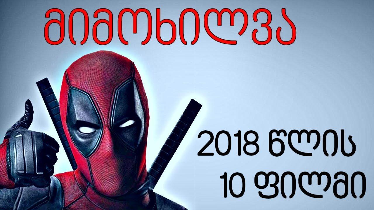 2018 წლის 10 ფილმი რომელიც უნდა ნახო!