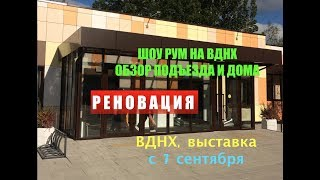 ШОУ РУМ ВДНХ #6 РЕНОВАЦИЯ -  2-Я ВЫСТАВКА: ОБЗОР ПОДЪЕЗДА И МАКЕТА ЗДАНИЯ.  Реновация Москва