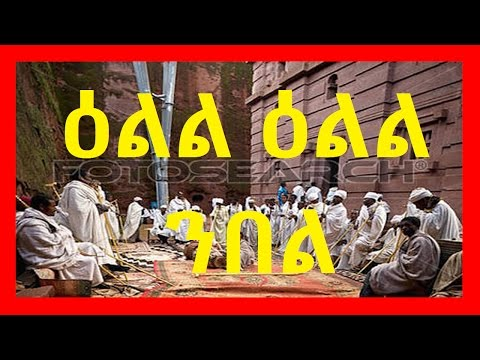 Eritrean Orthodox Tewahdo Mezmur | ዕልል ዕልል ንበል | E'll E'll Nbel