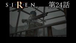 【真】SIREN 第24話【志村無双】