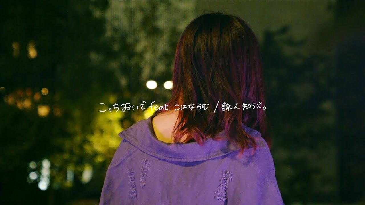 「こっちおいで」 feat.こはならむ Acoustic ver.