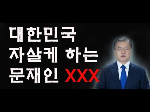 정상TV] 대한민국 자살케 하는 문재인 XXX - YouTube