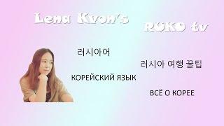 [Корейский язык] 10. Как задавать вопрос. Ответ отрицания