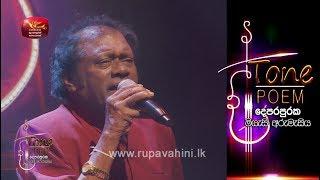 Kandan Yannam @ Tone Poem with Priya Sooriyasena & Lakshitha Sooriyasena Thumbnail