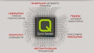 Видеообзор Quisk Sender 2015 Программа для раскрутки и продвижения Вконтакте(Новая версия рассыльщика по Вконтакте Quick Sender by dimasik9281 Скачать : http://qps.ru/tXfK5 ..............................................................., 2015-03-04T20:03:54.000Z)