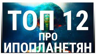 ТОП 12 ЛУЧШИХ ФИЛЬМОВ про ИНОПЛАНЕТЯН