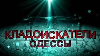"""""""Выбитых мест не бывает"""" Коп 2 в 1. Кладоискатели Одессы."""