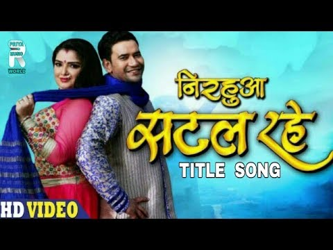 NIRAHUA SATAL RAHE TITLE VIDEO SONG  PRIYA MUSIC WORLD