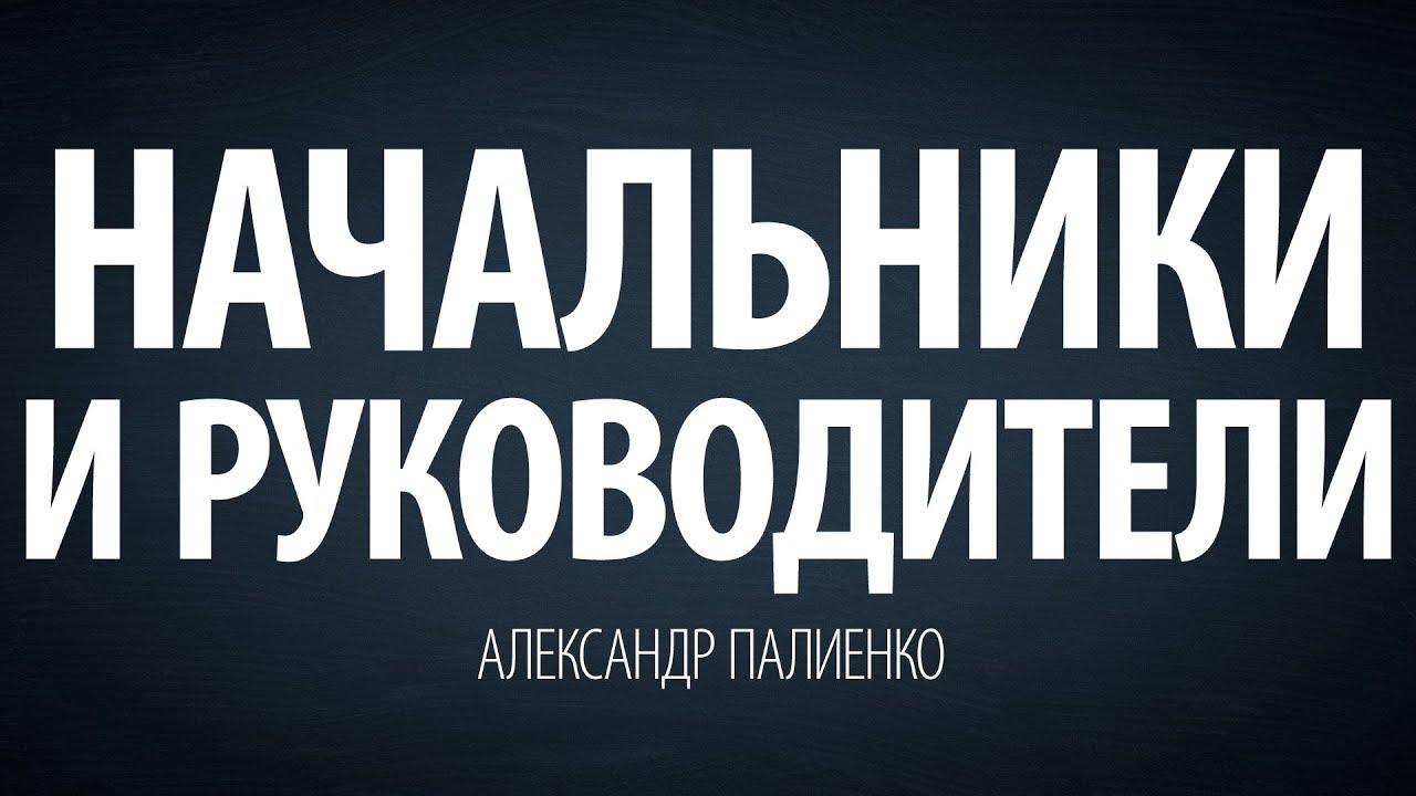 Александр Палиенко - Начальники и руководители.