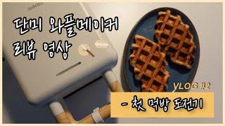 [단미 와플메이커 리뷰] | 첫 먹방 도전기 | 크로플…