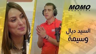 Momo avec Wassima - السيد ديال وسيمة