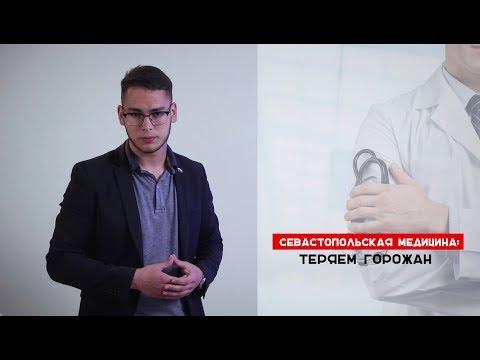 Севастопольская неделя: антирейтинг Овсянникова и реалии городской медицины