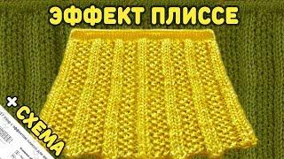 Узоры Спицами: Эффект Плиссе Узор №17 Вязание Спицами Для Юбок + Схема (Pleats Stitch Pattern)