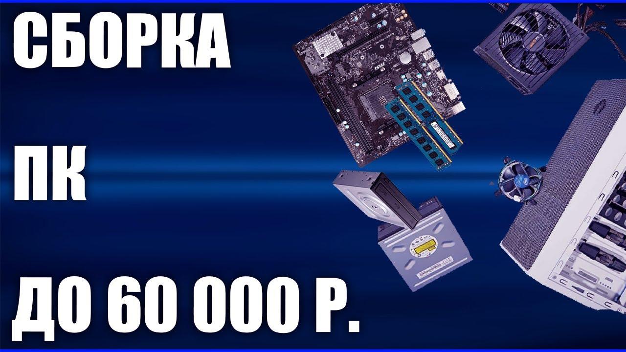 Сборка ПК за 60000 рублей. Май 2020 года! Мощный игровой компьютер на Intel & AMD