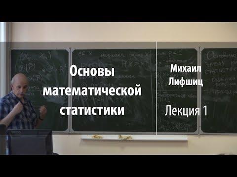 Лекция 1 | Основы математической статистики | Михаил Лифшиц | Лекториум