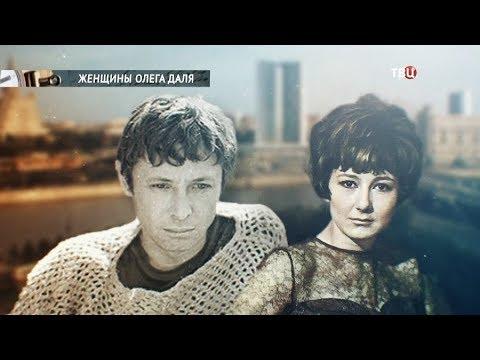 Женщины Олега Даля