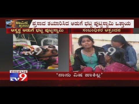 Chamarajanagar Prasada Tragedy: Cook Reacts After Falls Victim for Poison