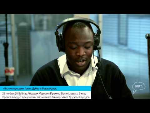 Биау Абрахам Марилин Премюс (Бенин) - Унылая пора! Очей очарованье!