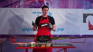 Мастер-класс по подготовке лыж. Подготовка лыж к соревнованиям. Сервисёр - Александр Воробьёв.