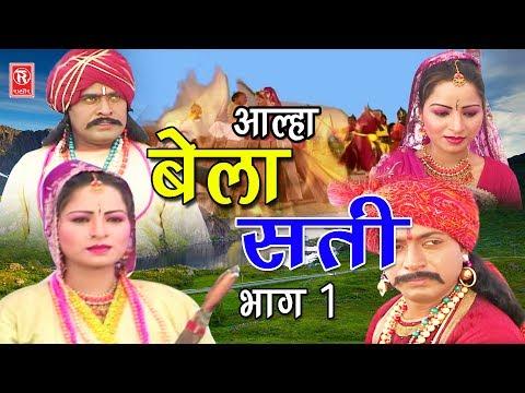 Dehati Aalha | बेला सती  भाग 1 | Bela Sati Part 1 | Surjanya Chatanya | Rathor Cassette