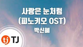 Love Is Like A Snow 사랑은눈처럼(피노키오OST)_Park Shin Hye 박신혜_TJ노래방 (Karaoke/lyrics/romanization/KOREAN)