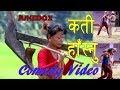 Comedy Video Jukebox   Nepali Comedy Song   Shreekrishna Luitel
