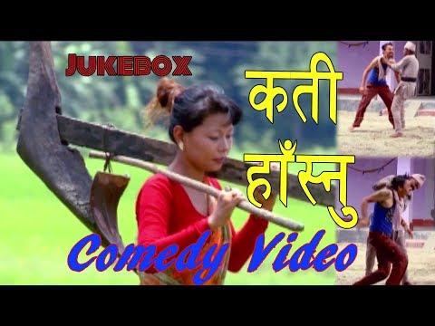 Comedy Video Jukebox | Nepali Comedy Song | Shreekrishna Luitel