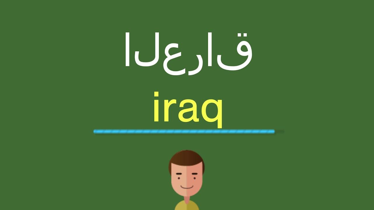 كيف أقول العراق بالل غة الإنجليزي ة Youtube