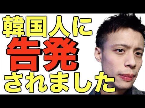 韓国人YouTuberに政治告発された(まさかのノーブルマンも)