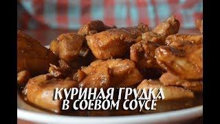 Куриная грудка в соевом соусе ( терияки)