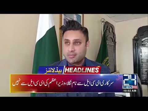 News Headlines | 10:00 AM | 14 Dec 2018 | 24 News HD