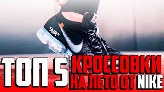 видео Купить кроссовки Найк (Nike) в Москве