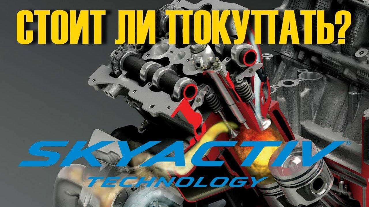 Купил новую Mazda? Двигатель Skyactiv 2017. Что нового