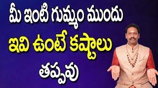 మీ ఇంటి గుమ్మం ముందు ఇవి ఉంటే కష్టాలు తప్పవు   Gumam in telugu   Telugu Devotional   JKR Bhakthi 