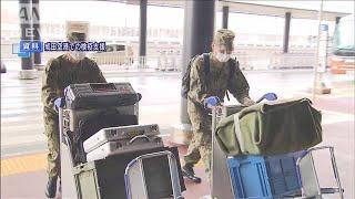 検疫支援の自衛隊拡大へ 検査対象の帰国者増加で(20/04/04)