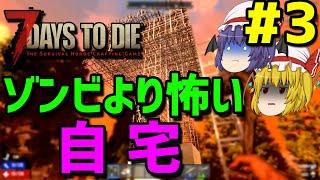 松明 VS 自宅/7 Days to Die#3【ゆっくり実況プレイ】
