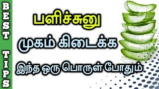 Skin whitening tips with Aloe Vera in Tamil | Tamil Beauty Tips for whitening home remedies