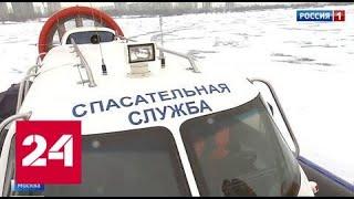 Ледовый патруль поможет рыбакам и лыжникам - Россия 24