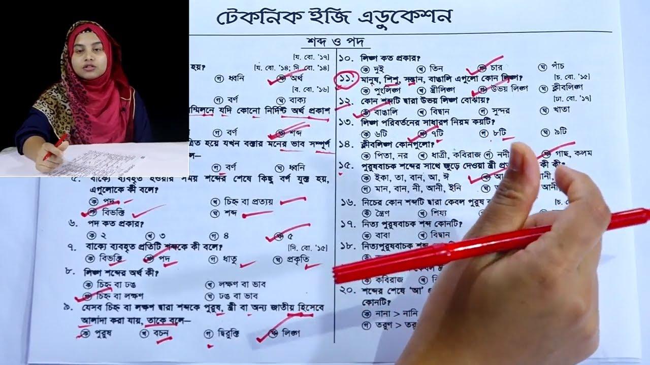Download JSC Bangla Objective Suggestion Shabdo o Pad (Part 01) | শব্দ ও পদ | বাংলা বহুনির্বাচনি সাজেশন