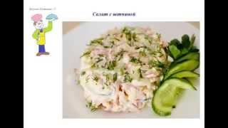 Вкусно Готовим - Салат с ветчиной