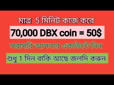 শুধু 5 মিনিট কাজ করে 70,000 DBX coin = 50$ ডলার ইনকাম করুন
