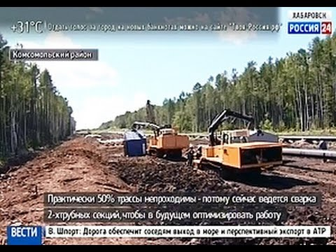 Нефтеотвод на Комсомольский НПЗ от ВСТО