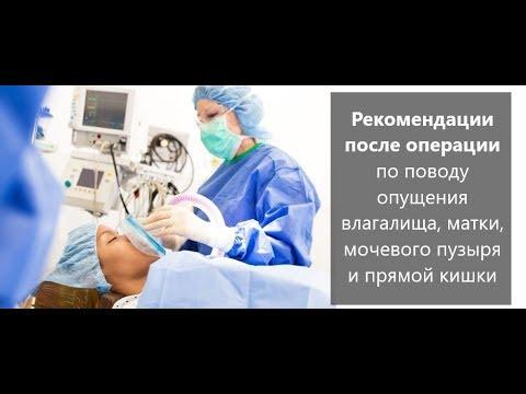 Рекомендации после операции по поводу опущения влагалища, матки, мочевого пузыря и прямой кишки