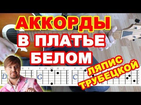 В платье белом Аккорды Ляпис Трубецкой Разбор песни на гитаре Бой