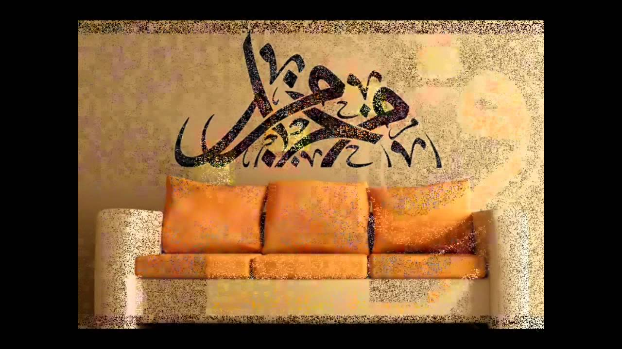 amazing home decor with islamic calligraphymp4 - Islamic Home Decoration