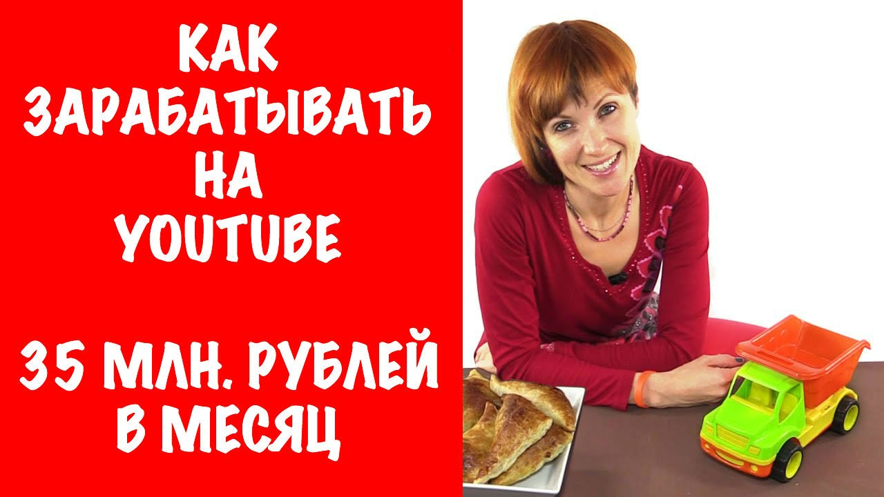 How To Earn Money In Youtube With 35 Million Rubles A Month